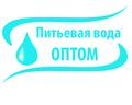 Питьевая вода оптом